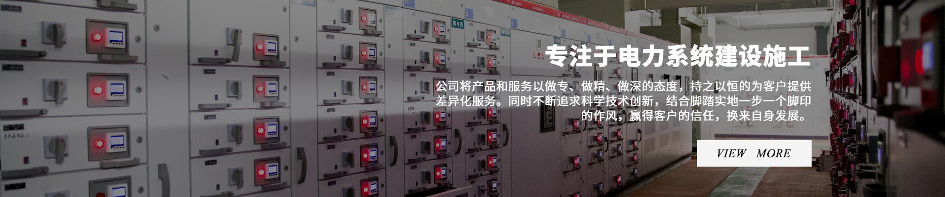 变配电工程,变压器安装,配电柜安装